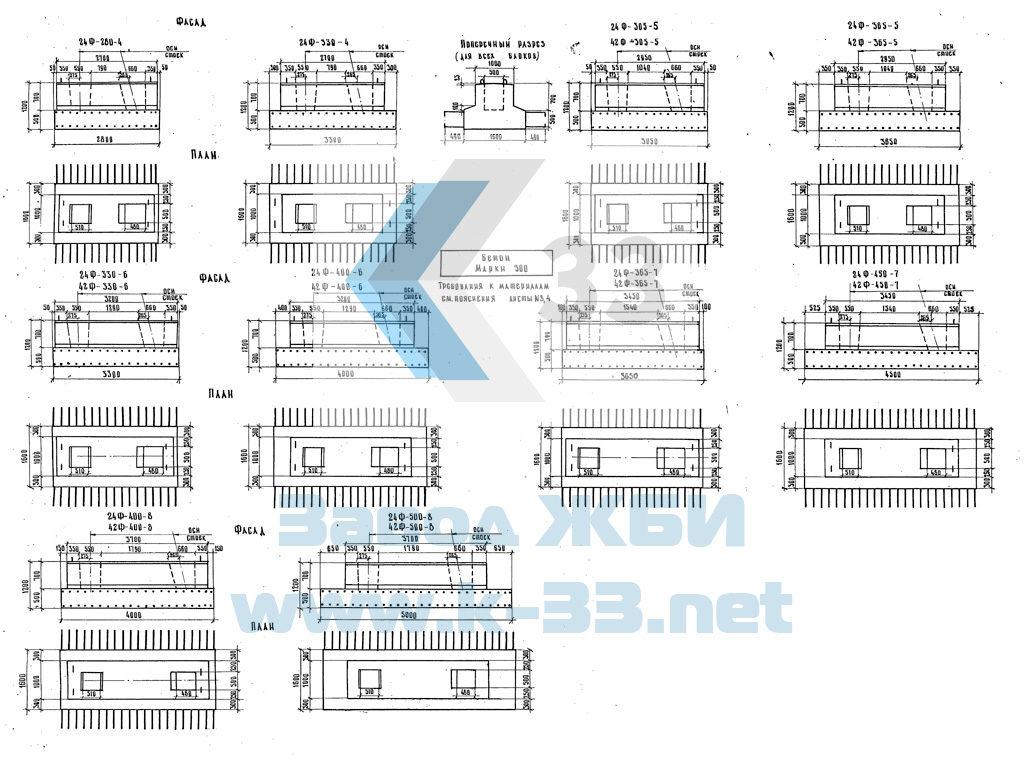 Блоки фундаментов для опор пролетных строений. Серия 3.503-23 в. 6