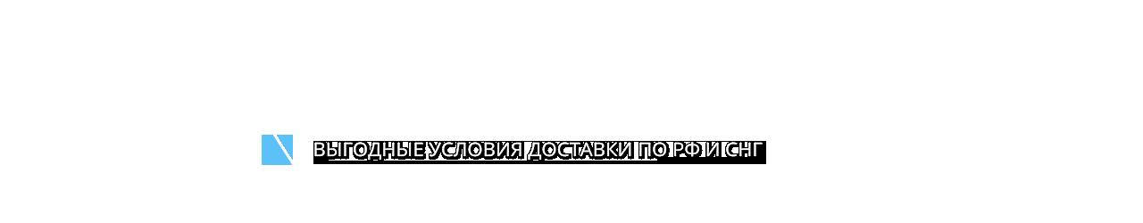 К-33 — Выгодные поставки железобетона в регионы РФ