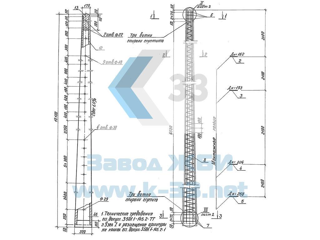 Опоры для высоковольтных линий автоблокировки напряжением 6-10 кВ. Серия 3.501.1-145 в. 2