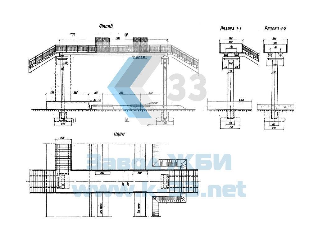 Элементы пешеходных мостов через железные дороги. ТП 501-166 инв. №728/1-К