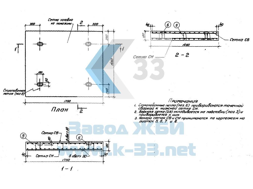 Плиты дорожные ПД. Серия 3.503-17