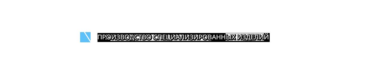 К-33 — производство ЖБИ специального назначения и по чертежам