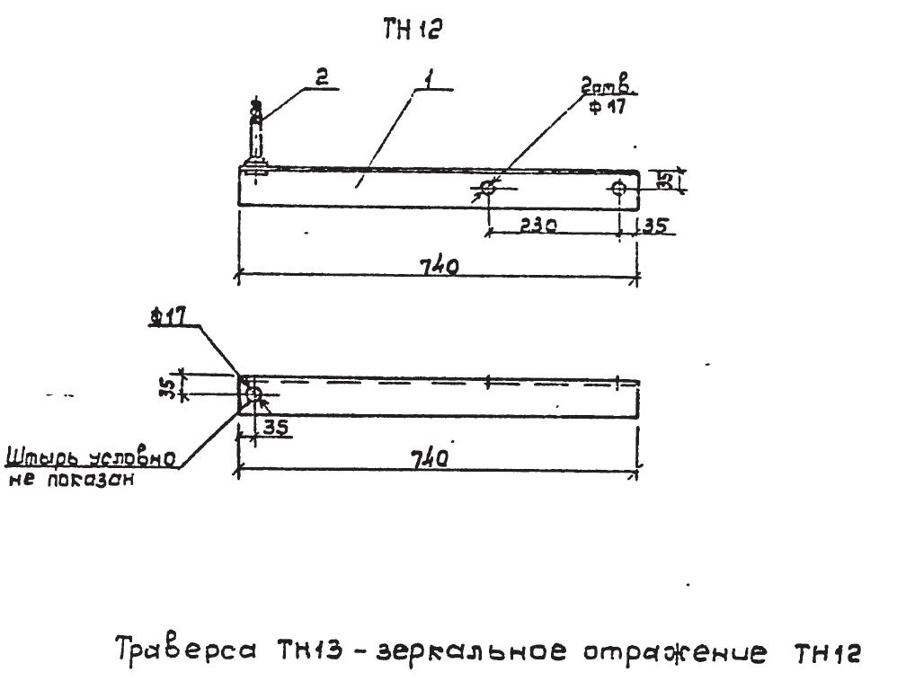 Траверсы низковольтные ТН-13 - чертеж