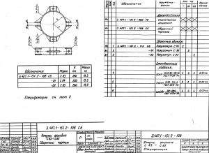Хомут фазовый С85 (3.407.1-151.2) - фото
