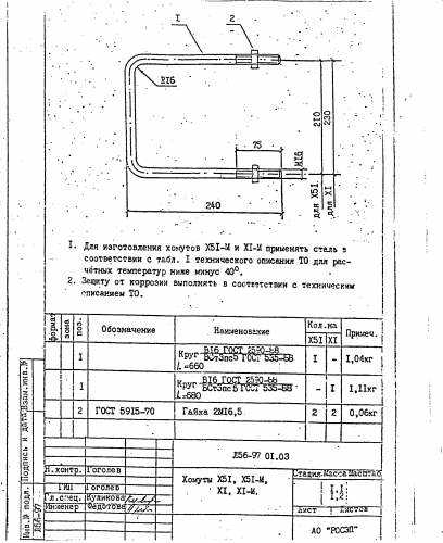 Хомут Х-1 (Л56-97) - фото