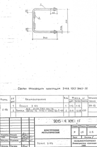 Хомут Х-103 (9015-4КМ) - фото