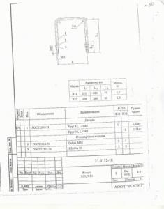 Хомут Х-11 (21.0112)