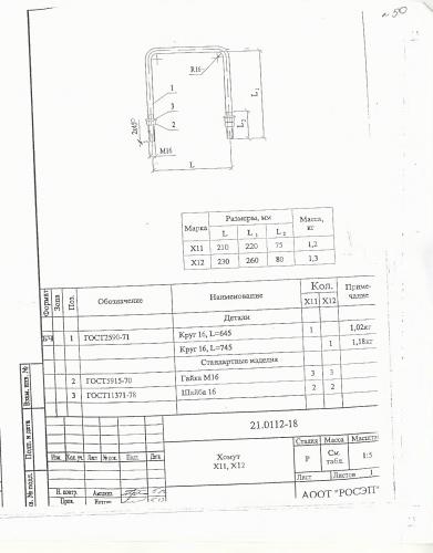Хомут Х-11 (21.0112) - фото