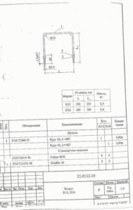 Хомут Х-15 (21.0112)