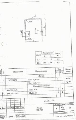 Хомут Х-15 (21.0112) - фото