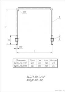 Хомут Х-15 (3.407.1-136)