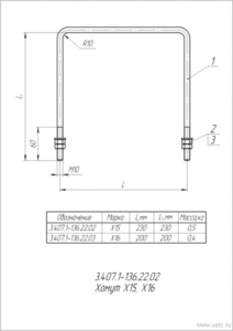 Хомут Х-16 (3.407.1-136)