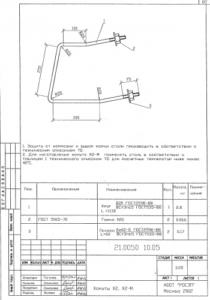Хомут Х-2 (21.0050)