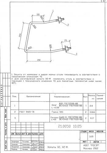 Хомут Х-2 (21.0050) - фото