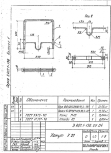 Хомут Х-22 (3.407.1-136)