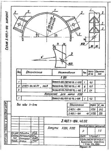 Хомут Х-252 (3.407.1-164.1) - фото