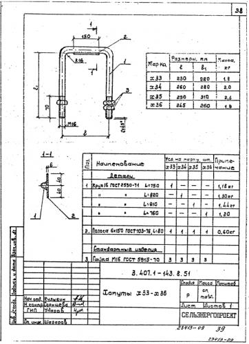 Хомут Х-36 (3.407.1-143.8) - фото