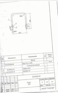 Хомут Х-42 (21.0112)