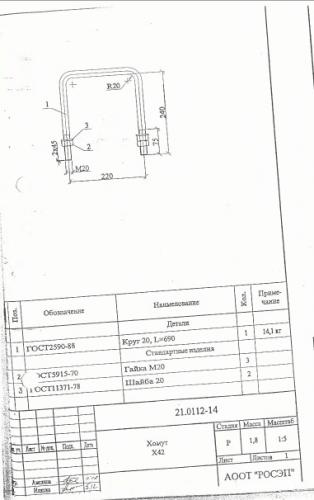 Хомут Х-42 (21.0112) - фото