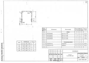 Хомут Х-42 (22.0100) - фото