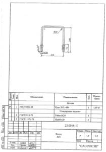 Хомут Х-51 (25.0016)