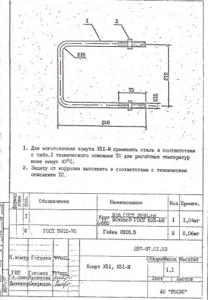 Хомут Х-51 (Л57-97)