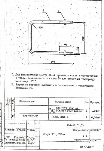 Хомут Х-51 (Л57-97) - фото