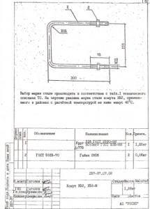 Хомут Х-52 (Л57-97)