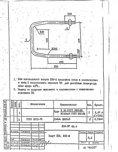 Хомут Х-53 (Л56-97) - фото
