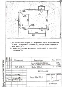 Хомут Х-53 (Л57-97)
