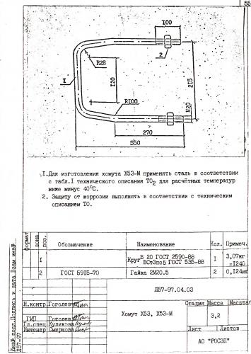 Хомут Х-53 (Л57-97) - фото