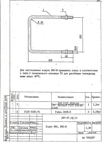 Хомут Х-60 (Л57-97) - фото