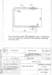 Хомут Х-64 (Л57-97)
