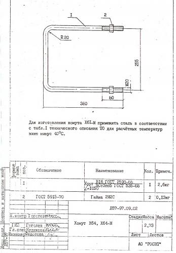 Хомут Х-64 (Л57-97) - фото