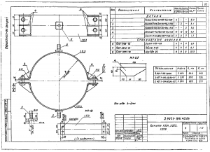 Хомут Х254 (3.407.1-164.1)