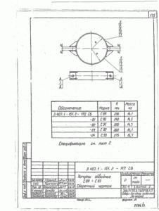 Хомут обводной С93 (3.407.1-151.2)