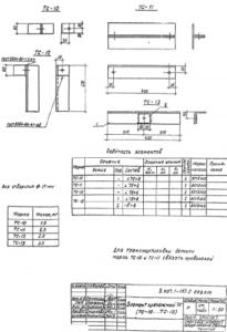 Крепежный элемент ТС-11 (3.407.1-137.2)