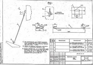 Крепление анкера Г-50 (Л57-97)
