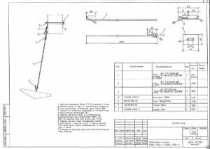 Крепление анкера Г-51а (21.0050)