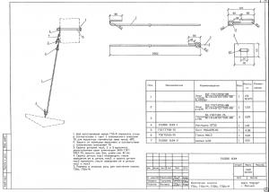 Крепление анкера Г-52а (21.0050)