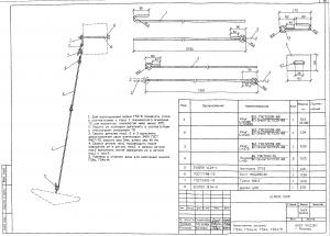 Крепление анкера Г-53а (21.0050)