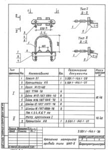 Крепление моторного привода (3.501.1-145.1)