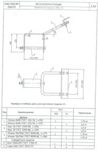 Крепление подкоса У-52 (25.0001)