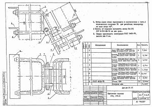 Крепление подкоса У-71 (Л57-97)