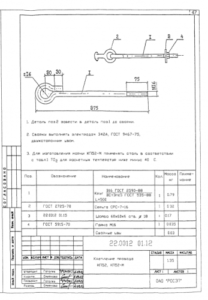 Крепление провода КП-52 (22.0012)