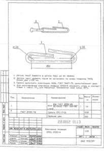 Крепление провода КП-53 (22.0012)