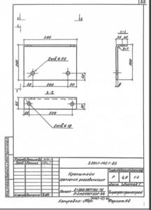 Кронштейн крепления разъединителя (3.501.1-145.1-83)