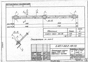 Лестничный марш С69 (3.407.1-152)