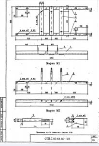 Марка М1 (ОТП.С.03.61.07)