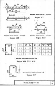 Марка М15 (ОТП.С.03.61.07)